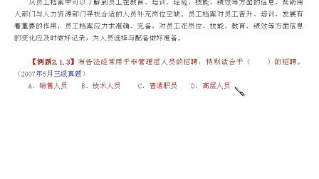 中国国际职业教育培训管理中心推荐-人力资源管理师 第二章 招聘与配置-1