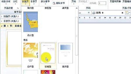 【简谱WWW.CHAPUW.COM】【WPS2012教程】第2讲--封面页功能