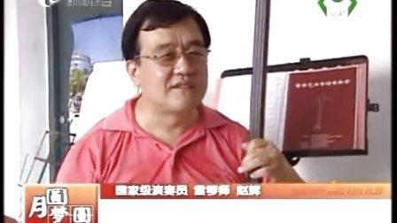 中秋圆梦  赵辉胡琴艺术访谈张惠帮你问节目