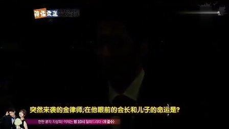 【韩语中字】121111 JTBC 神话放送 35期