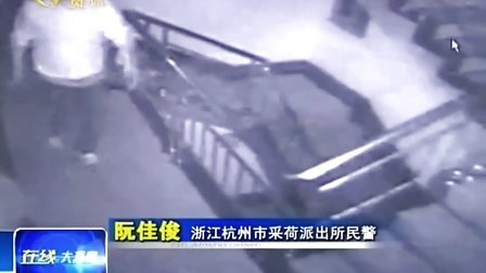 杭州 楼道惊现偷鞋贼  一分钟偷光整幢楼的鞋 121101 在线大搜索