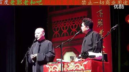 2012.9.12《返场》郭德纲于谦德云社钢丝节 北展剧场