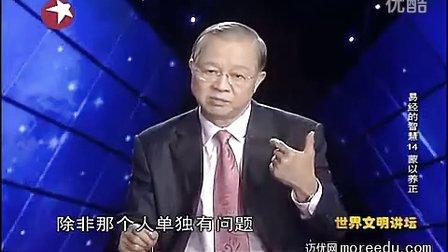 《易经的智慧》13 蒙以养正(曾仕强)