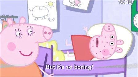 粉红猪小妹英文 Pappa pig S1E25_佩佩生病了
