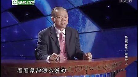 第47集_铲除梗碍_曾仕强_易经的智慧_泰学