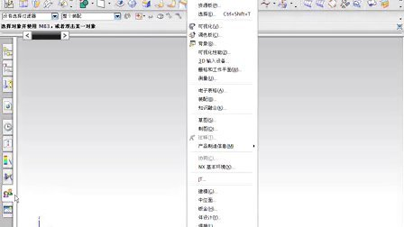 UG.NX.6.0.钣金模块基本功能5_1钣金的环境设置