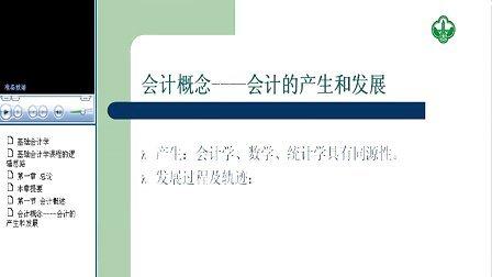 中山大学 基础会计 共70讲 需全套加QQ896730850