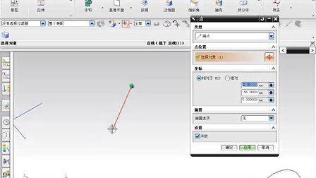UG.NX.6.0.模具与钣金设计实例教程1_3UG6.0常用工具