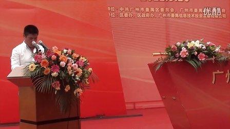 广州华创动漫产业园获邀出席广州市重点项目(奠基,竣工)仪式