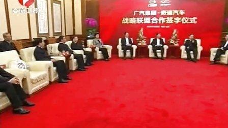 广汽集团·奇瑞汽车战略联盟 121107 安徽新闻联播