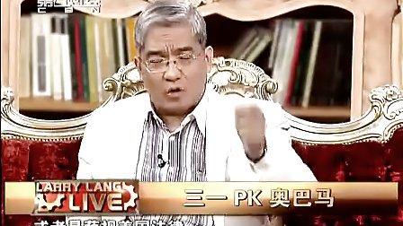 财经郎咸平2012:三一PK奥巴马