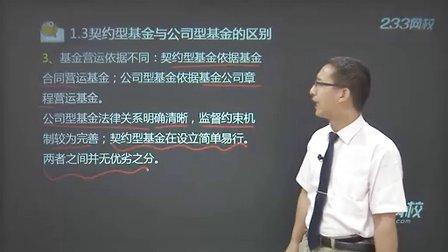 证券投资基金视频教程( 一)