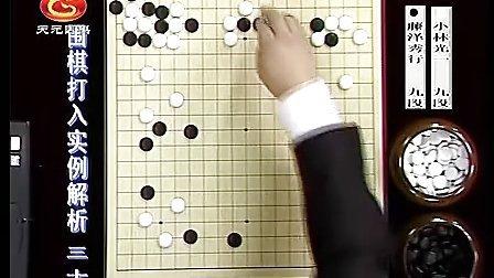 围棋打入实例解析(30)