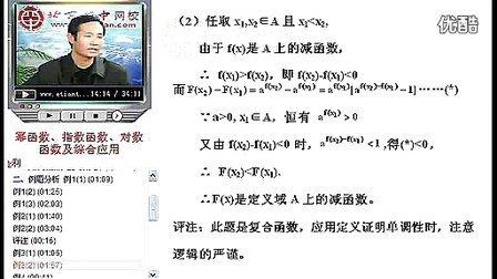 幂函数、指数函数、对数函数及综合应用 (北京四中高考一轮复习(数学))