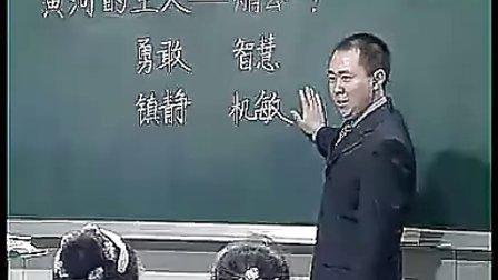 五年级黄河的主人说课实录小学语文五年级优质课精品课教学实录