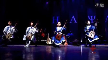 《蒙古骏马》《万马奔腾》两首马头琴乐曲联奏—HAYA马头琴乐团