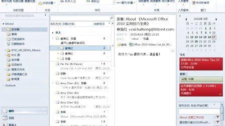 office 2010實用技巧寶典 New_056_轻松掌控待办事项