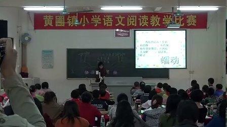 语文三年级上册 22富饶的西沙群岛人教课标版李尹香黄圃培红小学