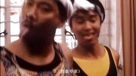 周星驰电影笑场集锦(非花絮)