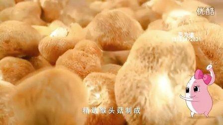 三九猴菇饼干-新改(15)5s
