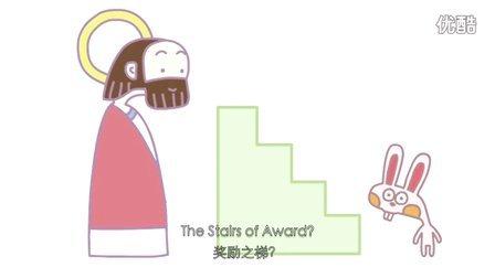 【一起动画官方推荐动画】奖励之梯