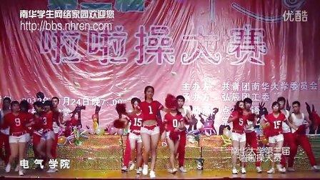06南华大学2012啦啦操大赛_电气学院