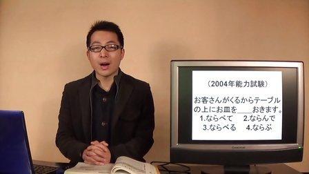 新版标准日本语初级第34课能力考试N4自学习日语葛源1.2版视频