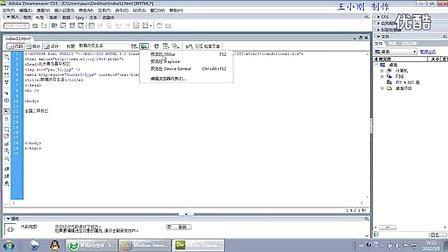 北大青鸟培训学校课程视频教程 使用HTML语言制作静态网页