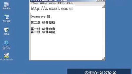 计算机_电脑网络培训视频教程 计算机组装视频教程