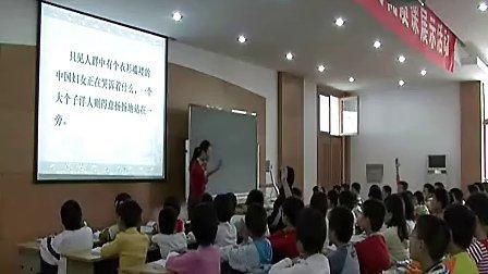 小学语文四年级上册课例马妙燕《为中华之崛起而读书》 1
