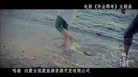 电影《毕业那年》主题曲MV,清新唯美至极