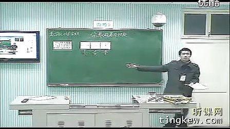 小学数学说课和模拟上课五年级分数的基本性质二等奖省师范生说课及演讲技能大赛-数学组