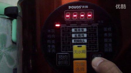 电高压锅按键视频