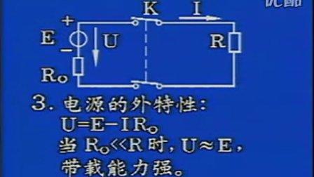 电工基础【第07讲】
