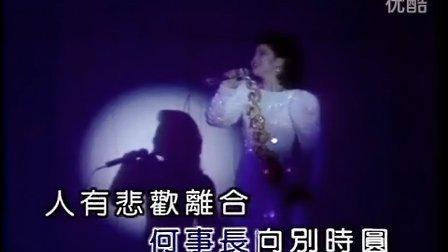 冰诺蓝楠楠 翻唱邓丽君的《但愿人长久》