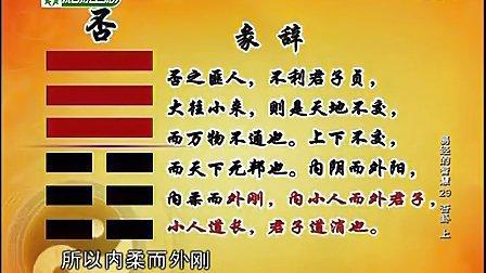 《易经的智慧》29 否从泰来(曾仕强)