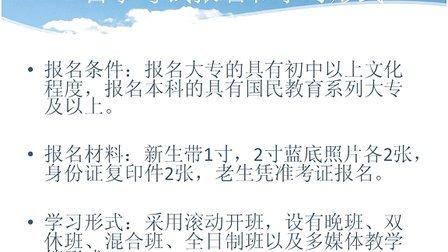 吴江自考大专培训报名