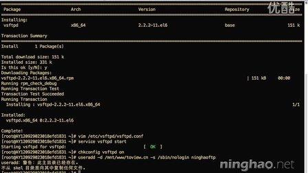03-08-安装与配置 FTP 服务器《CentOS:阿里云服务器配置》