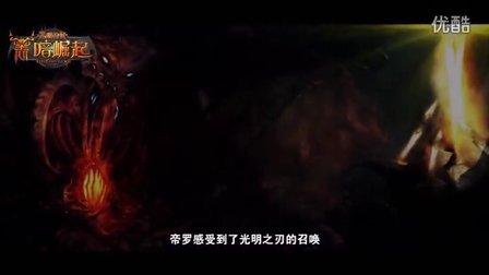 圣域传奇-黑暗崛起,最多美女的游戏!终极内测