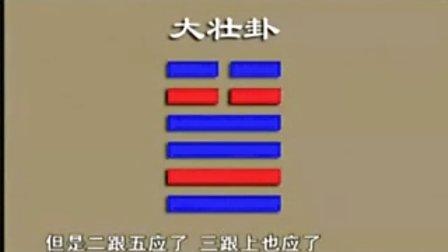第33讲(下)兑卦 傅佩荣详解易经64卦
