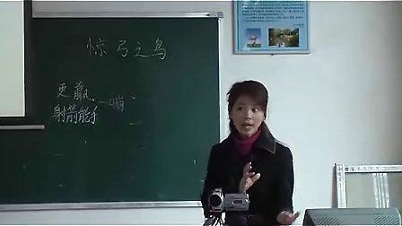 三年级惊弓之鸟小学三年级语文优质课课堂实录