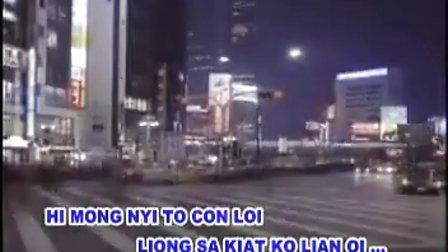 印尼客家话流行歌-Kam chin