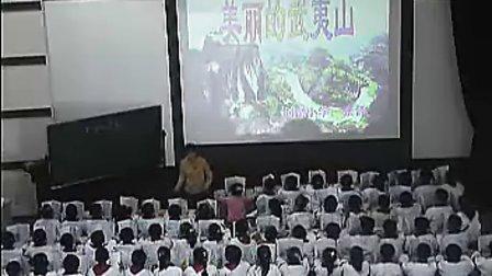 美丽的武夷山 1二年级下小学语文常规教学视频