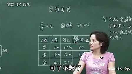 圆的周长 3978黄冈数学视频小学六年级上册同步教学..