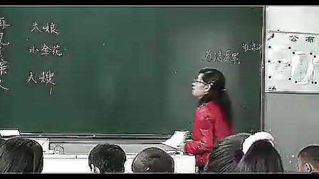 再见了亲人五年级小学语文五年级下册教学视频专辑