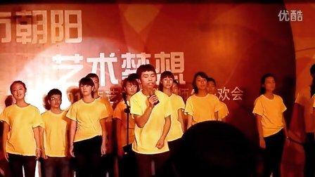 四川城市职业学院12级艺术系  迎新晚会