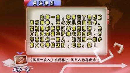 1112-《温州一家人》央视播出   展温州精神引好评如潮