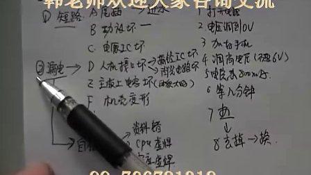 42_不开机的维修方法_苹果手机电脑维修视频教程QQ453100829
