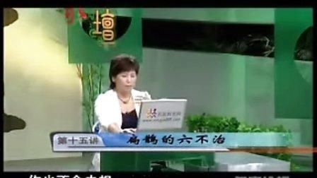 优酷网-第二部  第十五讲 扁鹊的六不治·曲黎敏教授主讲