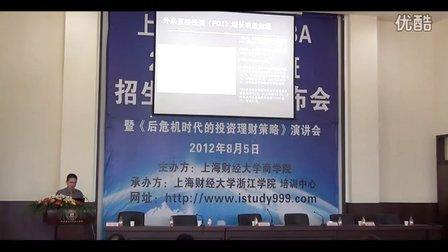 李健博士《后危机时代的投资理财策略》演讲会